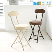 【MH家居】鐵製 摺疊凳 折疊凳 韓國哈尼折疊靠背椅(棕色)