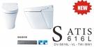 【 麗室衛浴】日本原裝INAX SATIS 電腦馬桶DV-S 616L-VL-TW-BW1 公司貨品質有保障