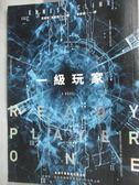 【書寶二手書T1/翻譯小說_HSE】一級玩家_恩斯特‧克萊恩