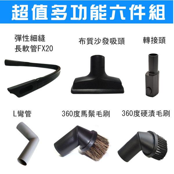 多功能配件組 適用伊萊克斯吸塵器(轉接頭.L彎管.FX20吸頭.硬質毛刷.馬鬃毛刷.布質吸頭)