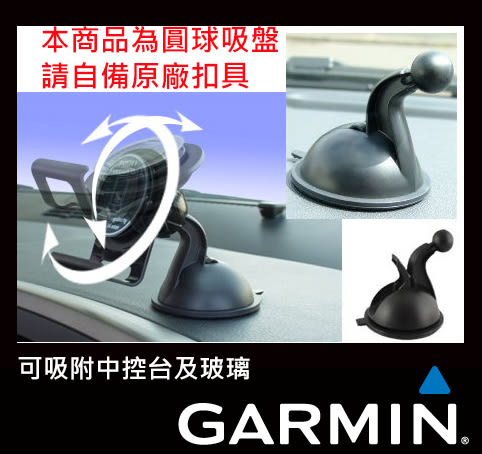 garmin nuvi 5000 1480 765 760 350 360 3590 50 57 52 2567t 2555 3560 255w 205w儀表板吸盤底座衛星導航吸盤座支架