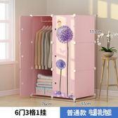簡易組合衣櫃布衣櫥塑料組裝掛宿舍租房家用單人小櫃子簡約現代經濟型LXY2387【宅男時代城】