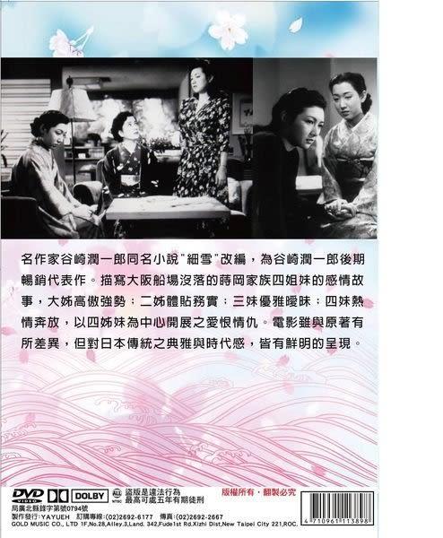 細雪 DVD (購潮8)