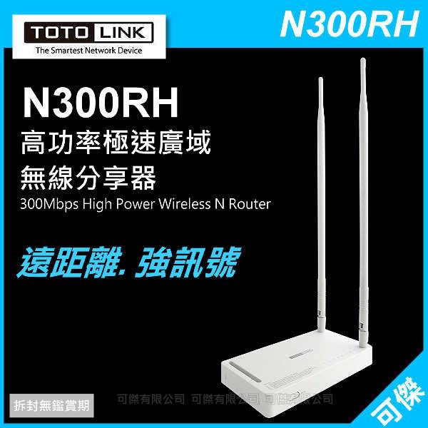 可傑 TOTOLINK N300RH 高功率極速廣域無線分享器 無線分享器 分享器 訊號無死角 公司貨