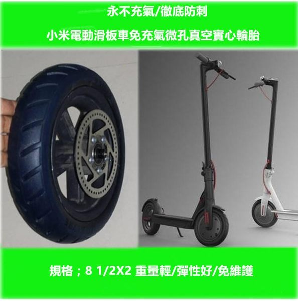 8.5寸輪胎 小米電動滑板車免充氣實心胎81/2x2小米電動滑板車實心輪胎 米家電動滑板車
