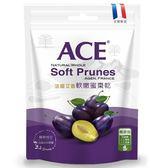 買1送1 ACE法國艾香軟嫩蜜棗乾250g/北美紅鑽大蔓越莓乾180g 售完為止