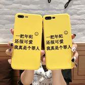 【SZ25】一把年紀文字 蘋果X手機殼 iphone 8 plus全包軟殼