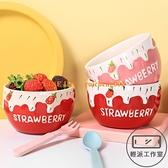 【買2送1】創意可愛草莓陶瓷碗沙拉碗日式碗單個家用學生飯碗餐具【輕派工作室】