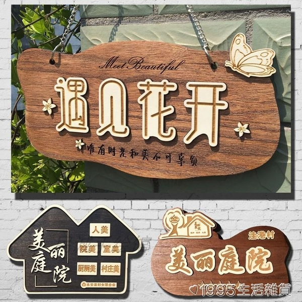 定做美麗庭院實木牌門牌指示牌 雕刻立體字刻字創意鄉村家訓掛牌 1995生活雜貨