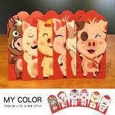 紅包袋 紅包 過年 豬年 動物 造型紅包袋 壓歲錢 春節 開工 喜氣 福豬造型紅包袋(6入)【P129】MY COLOR