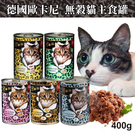 德國歐卡尼 Ocanis 無穀貓主食罐【...
