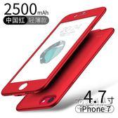 蘋果7充電寶背夾電池便攜7plus專用8行動電源iPhone8p充電手機殼igo 衣櫥の秘密