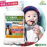【赫而司】新貝他明葉黃素植物膠囊(30顆/罐)兒童加強型FloraGLO