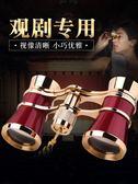 迷你雙筒望遠鏡高清觀劇話劇舞臺劇復古小型微型袖珍望眼鏡YYP   歐韓流行館