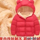 兒童羽絨服 兒童加絨加厚羽絨棉衣棉服男女中小童嬰兒寶寶秋冬外套棉襖衣服潮 快速出貨