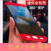 【萌萌噠】Xiaomi 小米5 6 紅米Note4 4X  時尚簡約純色款 360度三段式全包保護 防摔磨砂硬殼 手機殼