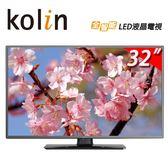 KOLIN歌林 32吋 LED液晶電視 KLT-32EE02 全新三年保固