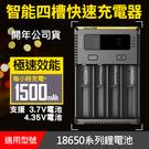【公司貨】保固一年 18650 鎳氫電池...