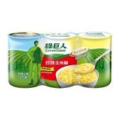 綠巨人 珍珠玉米醬 (418g*3/組)【愛買】
