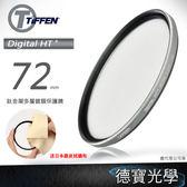 送日本鹿皮拭鏡布 TIFFEN Digital HT UV 72mm UV 保護鏡 高穿透高精度頂級光學濾鏡 公司貨