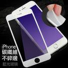 滿版 3D 全屏 抗藍光  iphone 6 6S 7 plus iphone7 碳纖維 不碎邊 鋼化 玻璃貼 疏水疏油 耐刮 保護貼 BOXOPEN