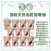 [GOMO PET FOOD]頂級天然肉乾狗零食,11種口味,80g,台灣製