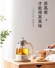 養生壺 家用全自動保溫煮茶壺黑茶養生壺辦公室花茶壺【聖誕禮物】