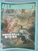 【書寶二手書T1/雜誌期刊_QIV】典藏投資_52期_希臘神話+羅馬古典當代大發現