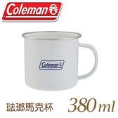 【Coleman 美國 琺瑯馬克杯 380ml《白》】CM-32359/咖啡杯/牛奶杯/琺瑯杯/湯杯/水杯/露營餐具★滿額送
