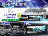 【專車專款】2012年~2014年 BENZ C系列 W204 專用8.8吋觸控螢幕安卓多媒體主機*藍芽+導航+安卓四合一