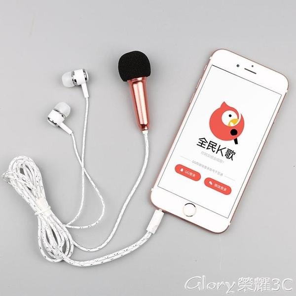麥克風手機小話筒迷你麥克風電容麥蘋果全民K歌耳機唱歌神器直播聲卡【99免運】