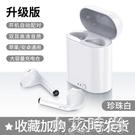 真無線雙耳耳機運動適用小米oppo華為vivo安卓iPhone通用微小型單耳掛耳式 小艾新品