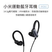 小米 運動 藍牙 耳機 mini 防水 藍牙連接 一鍵接聽 持久續航