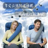 長途飛機靠枕旅行睡覺神器便攜充氣L型護頸枕飛機枕頭頸椎枕u型枕