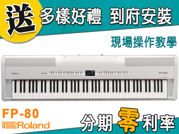 【金聲樂器】Roland FP-80 88鍵 電鋼琴 分期零利率 贈多樣好禮 FP80