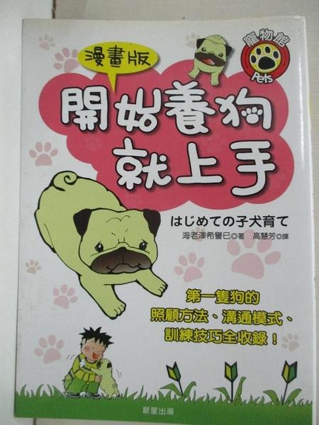 【書寶二手書T7/少年童書_DUG】開始養狗就上手(漫畫版)_海老澤希譽巳,  高慧芳