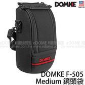 DOMKE F-505 M 鏡頭袋 (24期0利率 免運 華曜貿易公司貨) Medium lens case 中型鏡頭袋