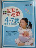 【書寶二手書T1/家庭_LBL】甜蜜家庭互動遊戲-4-7歲寶寶手腦協調_漢宇編輯部
