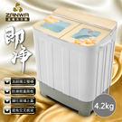下殺89折↘【ZANWA晶華】4.2KG節能雙槽洗衣機/雙槽洗滌機/小洗衣機(ZW-268S)