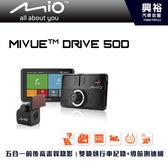 【Mio】MiVue Drive 50D 前後1080P雙鏡頭行車記錄+導航測速機*F1.8大光圈/130度廣角鏡頭