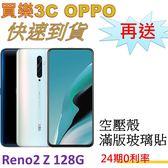 OPPO Reno2 Z 手機 (8G/128G),送 空壓殼+滿版玻璃保護貼,24期0利率
