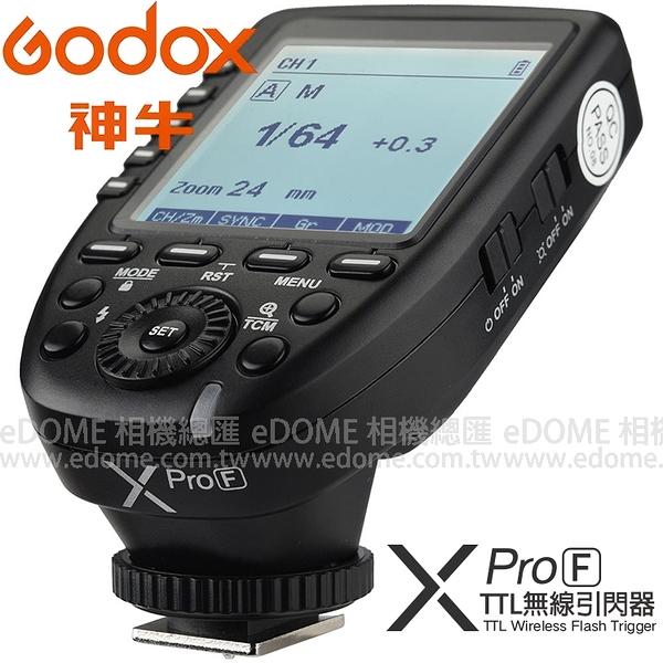 GODOX 神牛 XPro for FUJIFLIM TTL 閃光燈無線引閃器 (24期0利率 免運 開年公司貨) Xpro-F 觸發器 發射器
