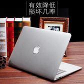 蘋果筆記本手提電腦macbook12 mac pro15 Retina air13英寸保護外殼11外殼套【快速出貨八折優惠】