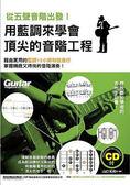 小叮噹的店- 電吉他 從五聲音階出發!用藍調來學會頂尖的音階工程 581649