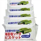 味覺百撰海苔鹽味蘇打餅 600g【201...