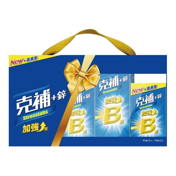 【克補】B群+鋅加強錠禮盒 共180錠 (全新配方 添加葉黃素)