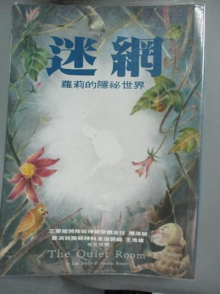 【書寶二手書T9/翻譯小說_GEC】迷網:羅莉的隱祕世界_李成嶽, 蘿莉席勒