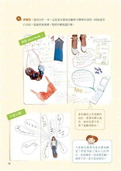 (二手書)筆記女王的手帳活用術2:偷看別人的筆記