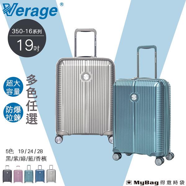 Verage 維麗杰 行李箱 19吋 英倫旗艦系列 拉鍊旅行箱 350-1619 得意時袋