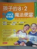 【書寶二手書T9/養生_IAS】健康粗食風:孩子的8:2魔法便當_凱瑟琳, 幕內秀夫
